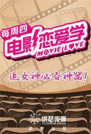 电影恋爱学2016