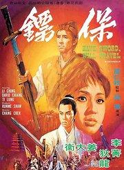 保镖(1969)