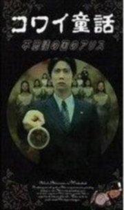 日本恐怖童话六部曲爱丽丝梦游仙境