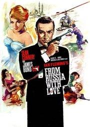 007之来自俄国的爱情