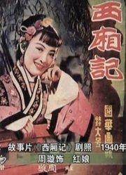 西厢记(1940)