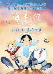 海洋之歌(普通话)