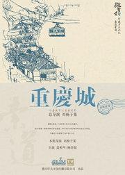 重庆城之嘉陵索道