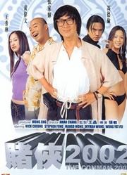 赌侠2002(粤语)
