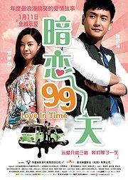 暗恋99天(环绕声版)