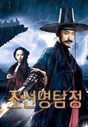 朝鲜名侦探1:高山乌头花的秘密