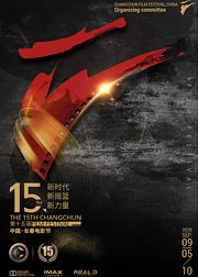 第十五届中国长春电影节