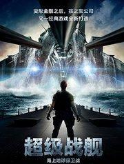 3D超级战舰(片花)