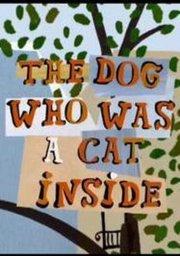身体里有只猫的狗狗
