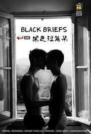 黑色短篇集