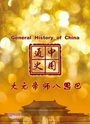 中国通史-大元帝师八思巴