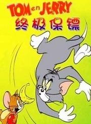 猫和老鼠终极保镖[国]
