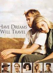 有梦就去闯