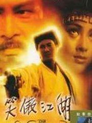 笑傲江湖(1990粤语)