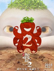 《捉妖记2》 国际版预告