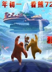 """《熊出没·狂野大陆》神奇世界曝光,熊强组合""""超级变变变"""""""