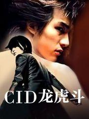 CID龙虎斗