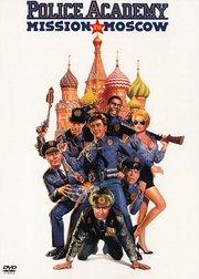 警察学校7:进军莫斯科
