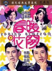 春暖花开(1968)