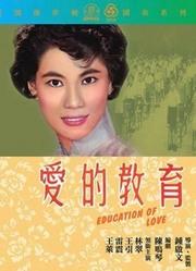 爱的教育香港版
