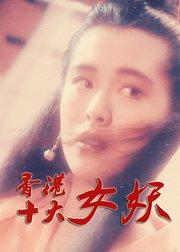 香港电影十大诱惑女妖