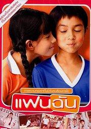 比泰国广告更好看的是泰国电影