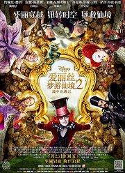 爱丽丝梦游仙境2(英语版)