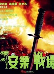 安乐战场(粤语)