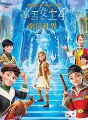 冰雪女王4:魔镜世界[国]