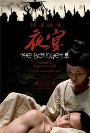 夜宴(2006)