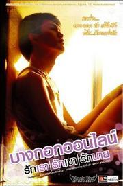 bangkok online