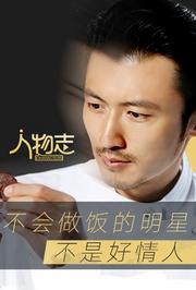 谢霆锋:不会做饭的明星不是好情人
