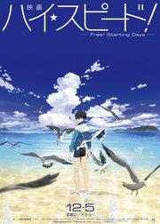 映画ハイ☆スピードfreestartingdays