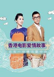 香港电影爱情故事