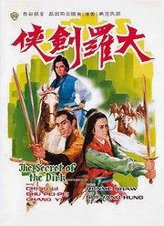 大罗剑侠(1970)