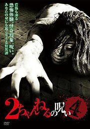 2ch的诅咒vol.4