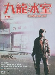 九龙冰室(2001)