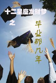 十二星座发财梦之毕业这几年