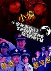 小偷故事2013