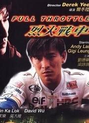 烈火战车(1995)