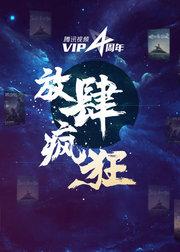 放肆疯狂!腾讯视频VIP四周年