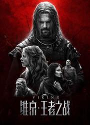 维京:王者之战(普通话)