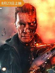 《终结者5》曝IMAX主创采访特辑