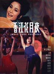 香江花月夜1967