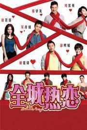 全城热恋(2010)
