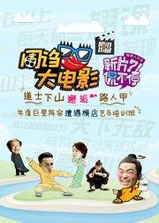 周诌大电影: 第八期-范伟睡志玲,张震郭天王相爱相杀