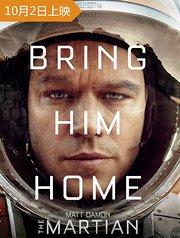《火星救援》角色性格初现倪端