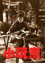 小玩意(1933)