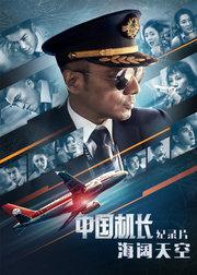 海阔天空——《中国机长》官方纪录片