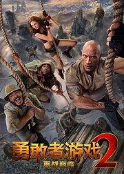 勇敢者游戏2:再战巅峰(IMAX)